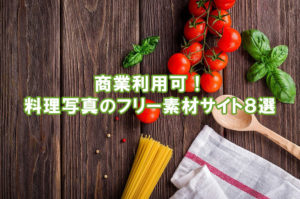 商業利用可!料理写真のフリー素材サイト8選