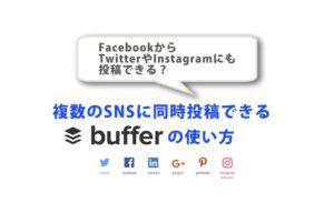 Bufferの使い方!FacebookからTwitterやInstagramにも投稿できる?