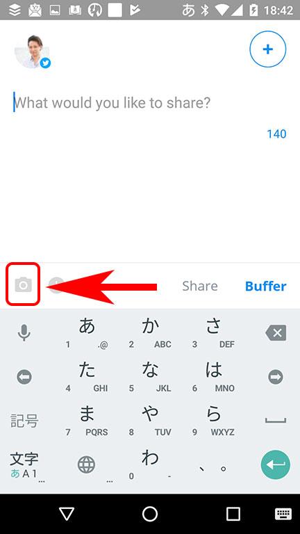 Bufferアプリの使い方