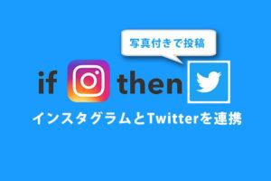 インスタグラムとTwitterを連携 !写真を同時投稿する「IFTTTの使い方」