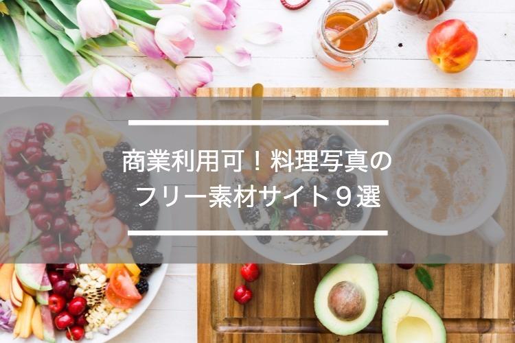 料理写真のフリー素材サイトの紹介
