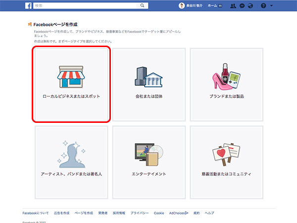 Facebookページ作成方法カテゴリー選択