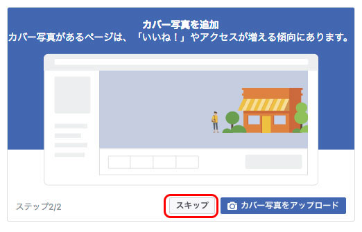 Facebookページ作成方法カバー写真設定