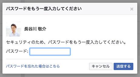 Facebookページ管理人追加方法