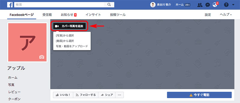 Facebookページカバー写真変更手順