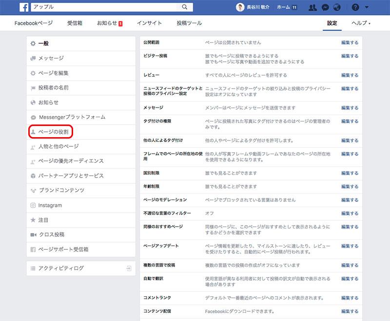 Facebookページ管理人追加