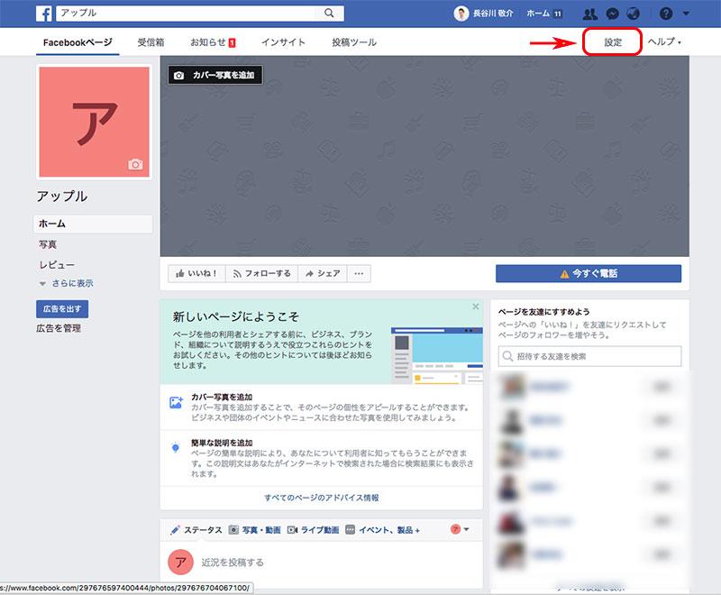 Facebookページを非公開にする方法