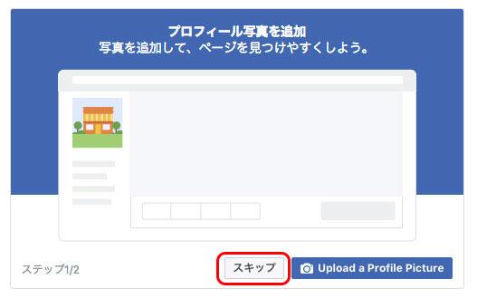 Facebookページ作成方法プロフィール設定