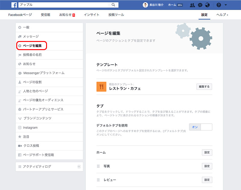 Facebookページ編集方法