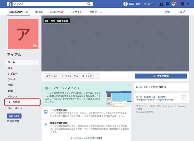 Facebookページ情報変更方法