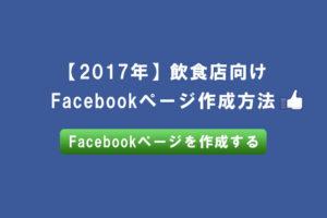 【2017年】飲食店向けFacebookページ作成方法