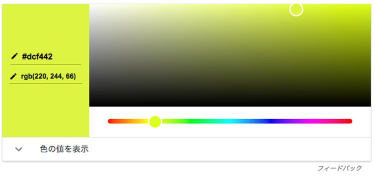 Google隠しコマンド:カラーピッカー