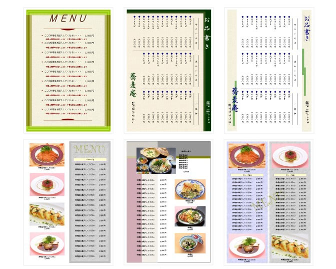 メニュー表テンプレート無料サイト:エクセルで作る飲食店メニュー