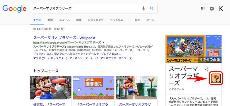 ーGoogle隠しコマンド:スーパーマリオ