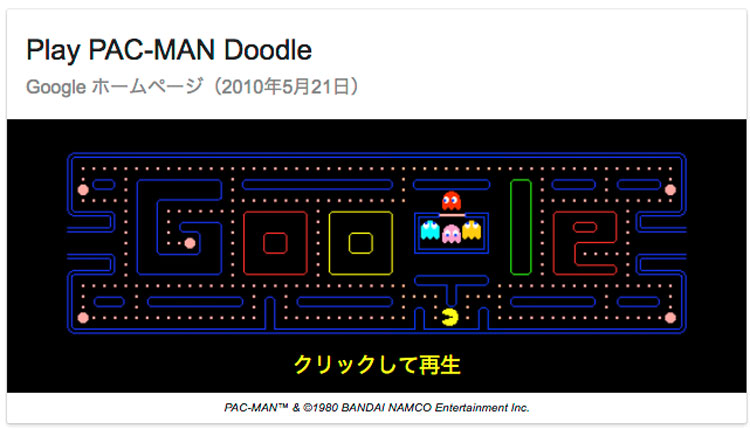Google隠しコマンド:パックマン