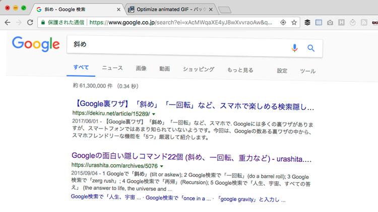 Google隠しコマンド斜め