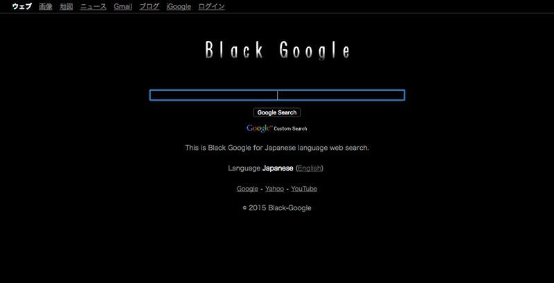 Google隠しコマンド:真っ暗に