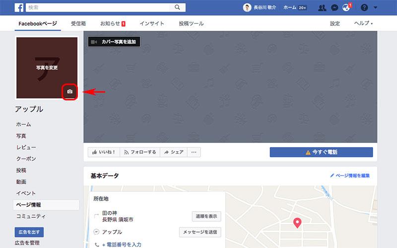 Facebookページプロフィール変更