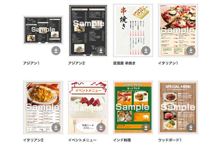 メニュー表テンプレート無料サイト:FOODS CHANNEL
