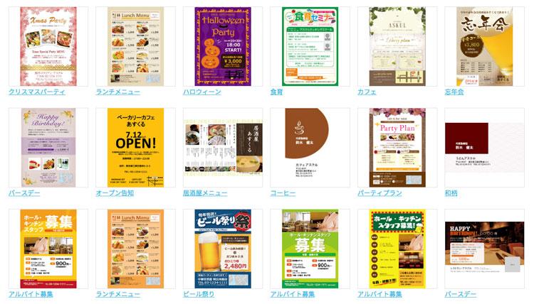 メニュー表テンプレート無料サイト:パワポン