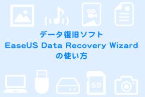 データ復旧ソフトEaseUS Data Recovery Wizardの使い方