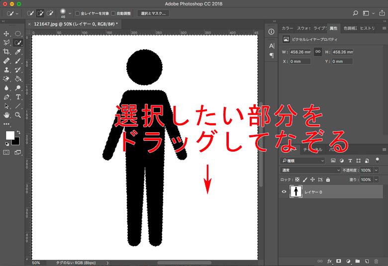Photoshopで背景を透明(透過)にする方法