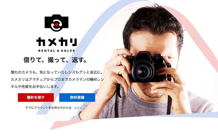 カメラ、レンズのレンタル業者