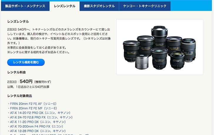 カメラ、レンズのレンタルメーカー
