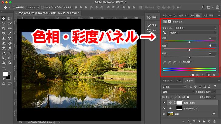 Photoshop色相・彩度パネル