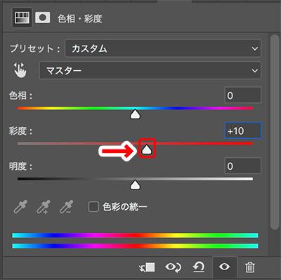 Photoshop色相・彩度