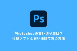 Photoshopの買い切り版は?代替ソフトと安い値段で買う方法