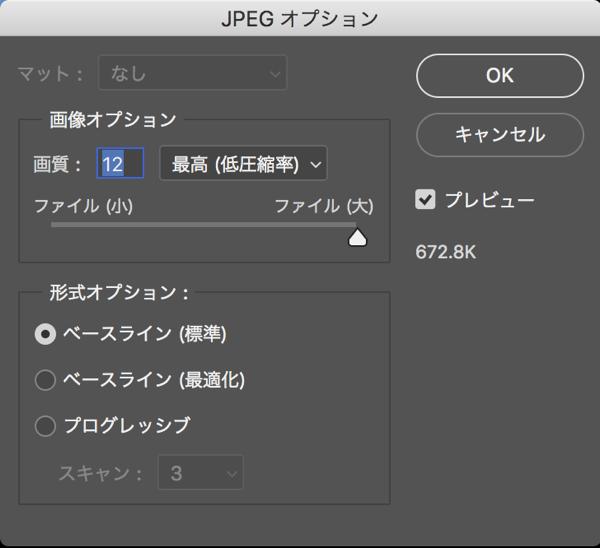 Photoshop JPEGオプション