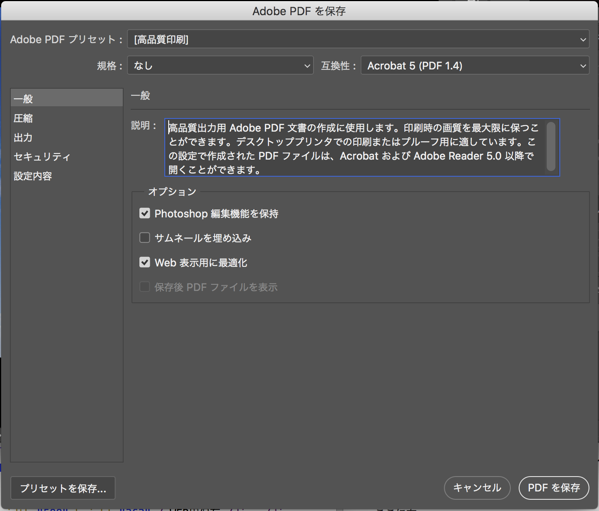 Photoshop-PDF保存