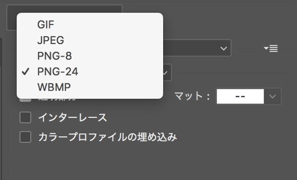 PhotoshopPNG-web保存