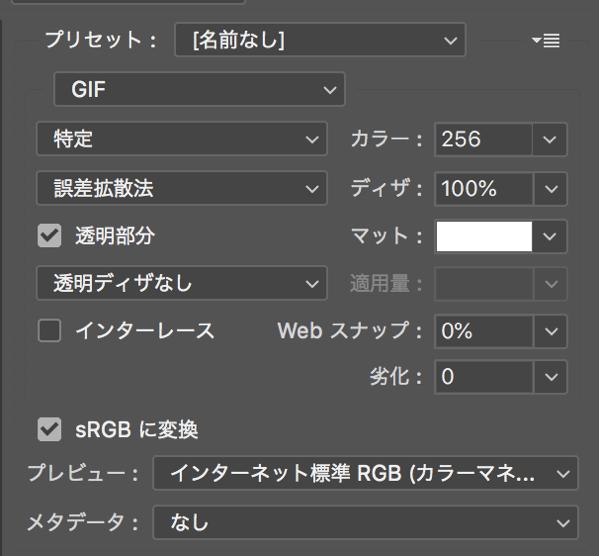 PhotoshopWEB用保存gif