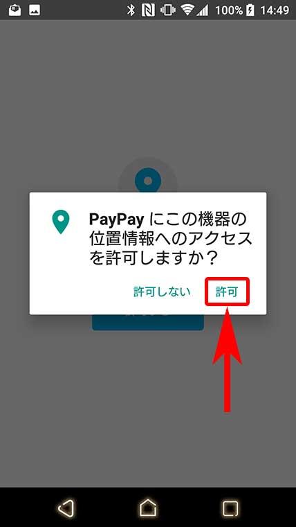 PayPay使えるお店確認方法