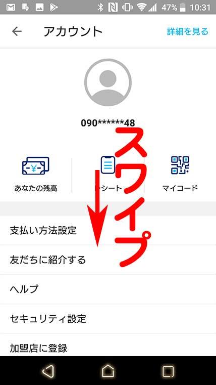 PayPayとYahoo! JAPANを連携