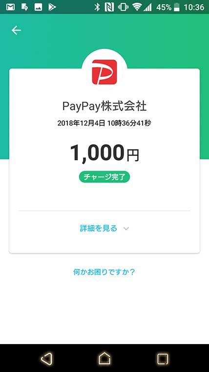 PayPayにチャージする方法
