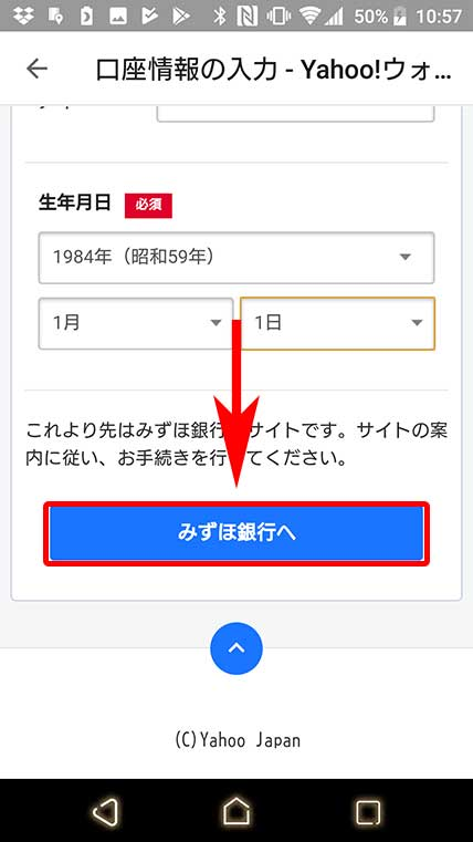 PayPay銀行追加方法