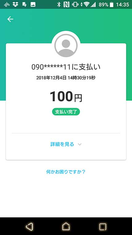 PayPay利用履歴の確認方法