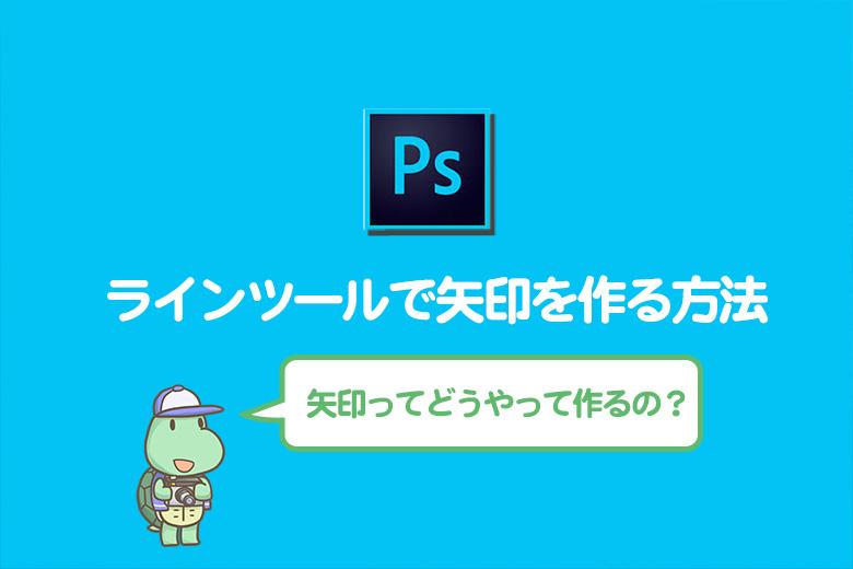 Photoshop Cc 2019 ラインツールで矢印を作る方法 けいカメ