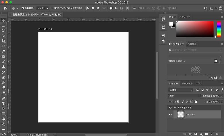 Photoshopアートボードを新規作成してみよう