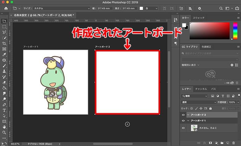 Photoshopアートボード追加方法