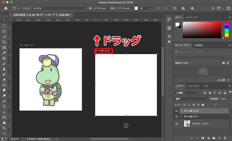 Photoshopアートボード移動