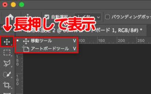 Photoshopアートボードツール