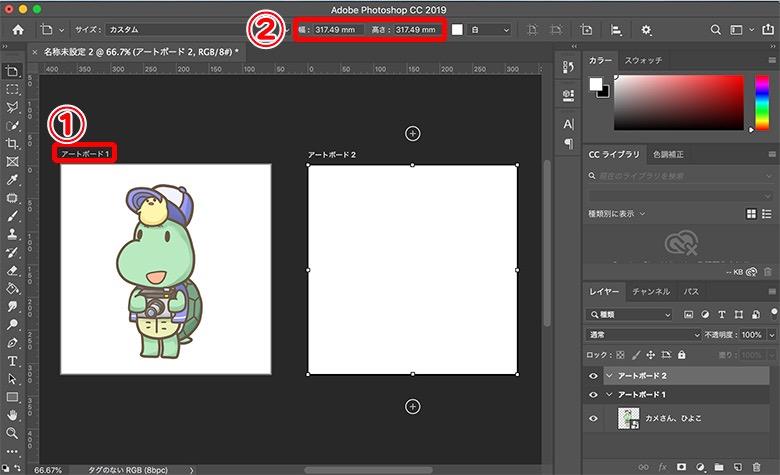 Photoshopアードボードサイズ変更