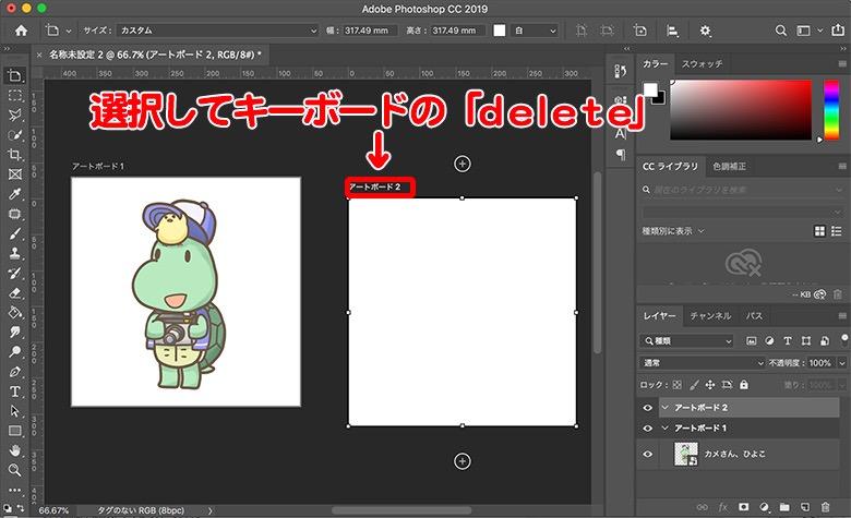Photoshopアードボード削除方法