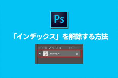 Photoshop CC 2019「インデックス」を解除する方法