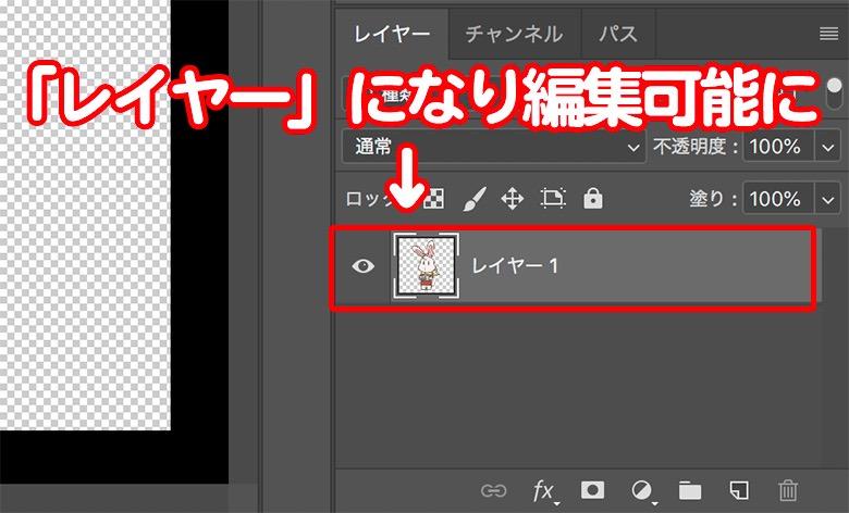 Photoshopカラーモードを「RGBカラー」に変更しよう