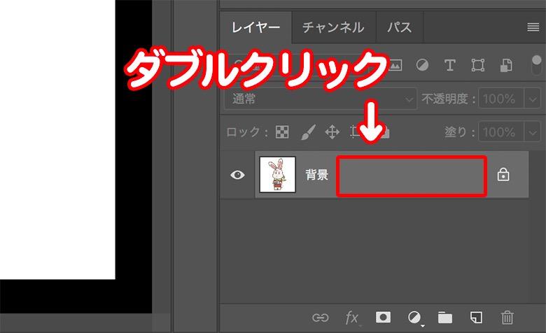 Photoshopレイヤー名の「背景」を「レイヤー」変更してロックを解除する
